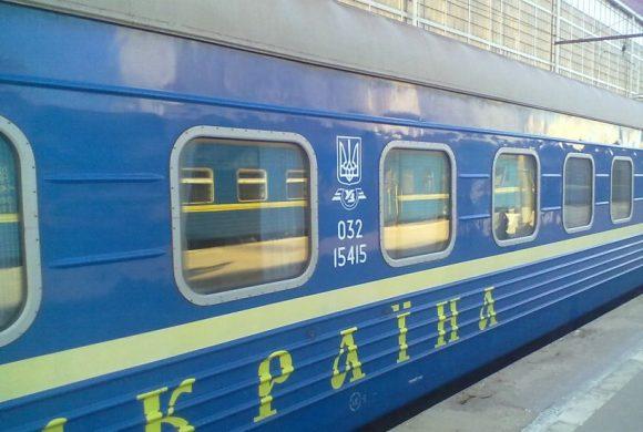 Укрзалізниця: Киев-Бердянск