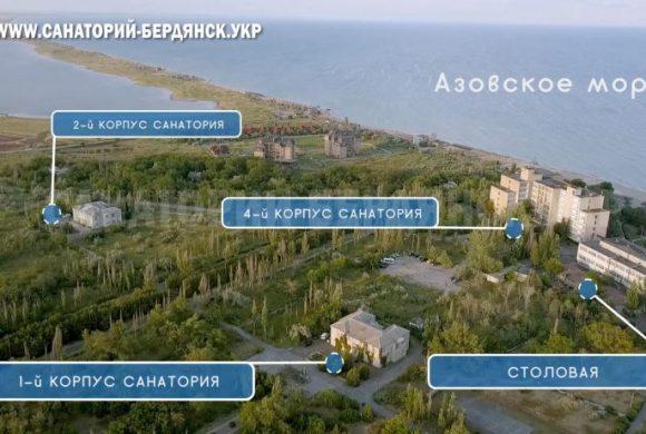 Санаторий «Бердянск» вернули государству