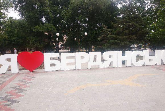 Я люблю Бердянск