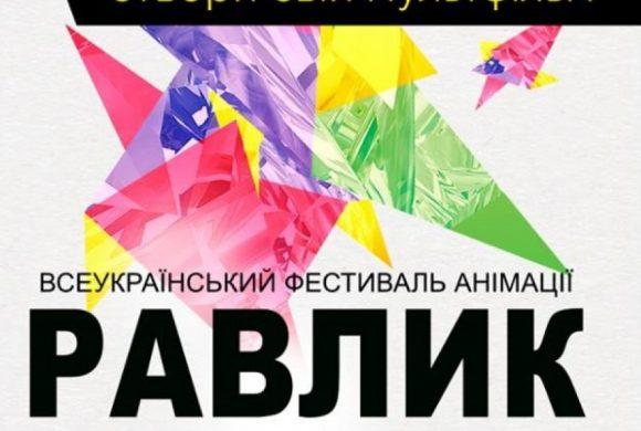 РавликФест в Бердянске