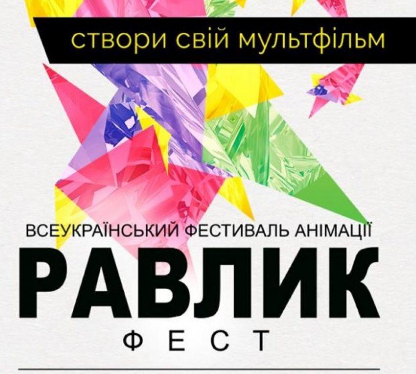 равлик бердянск