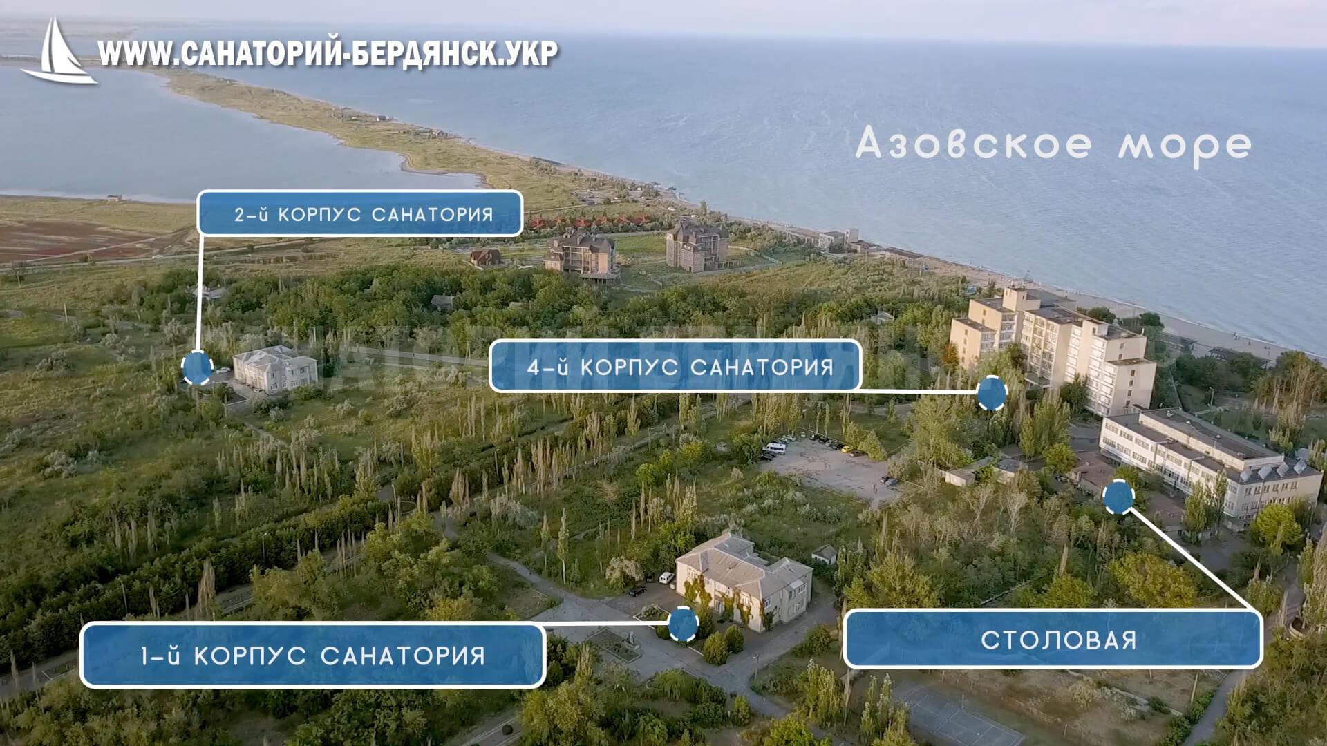санаторий бердянск - корпуса
