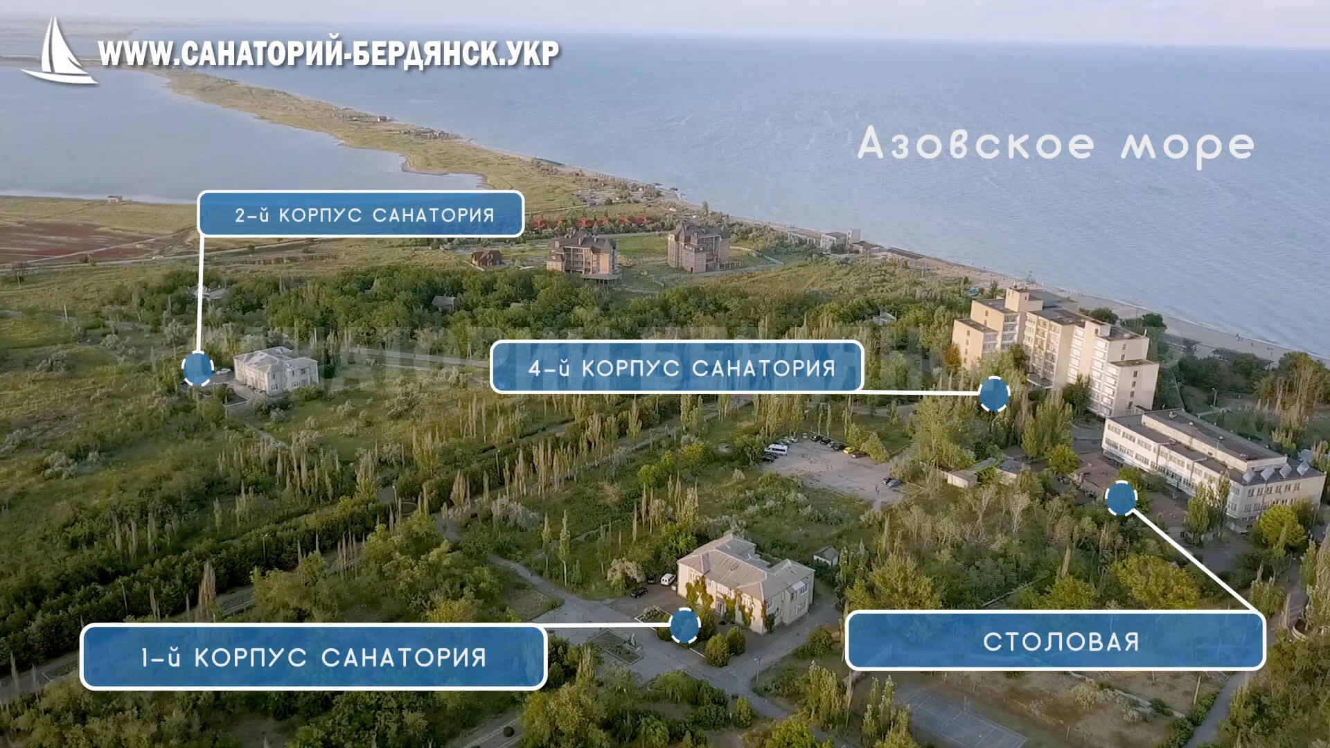 санаторій Бердянськ - корпуса