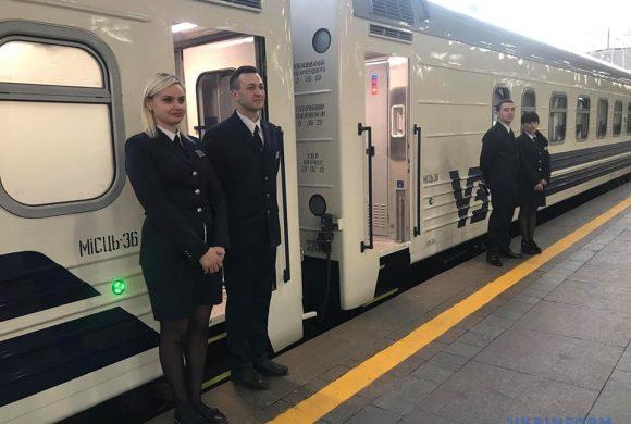 Поезд Киев-Бердянск (+1)