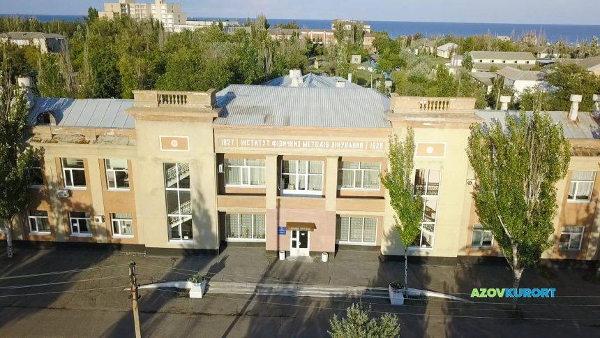 санатории бердянска